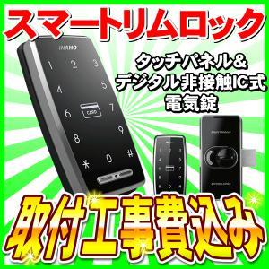 「取付工事費込み」 スマートリムロック(Smart Trim Lock) タッチパネル デジタル非接触IC式電気補助錠 電子錠 電気錠 iNAHO(イナホ) FUKI(フキ) nickangensuisosui