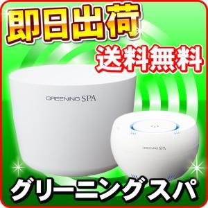 グリーニングスパ GREENING SPA 水素風呂 「フェイスマスク50枚付き」|nickangensuisosui
