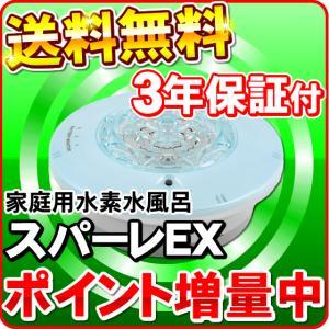 「3年保証付き」 水素風呂 スパーレEX スパーレイーエックス Spahare EX --4261--|nickangensuisosui