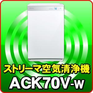 新品 ACK70V-W ダイキン 加湿空気清浄機  加湿ストリーマ空気清浄機 31畳目安  MCK7...
