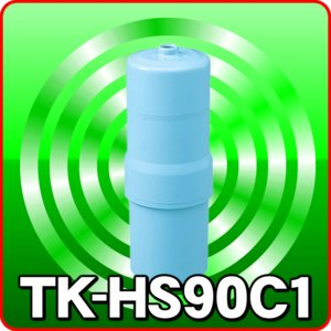 TK-HS91-W、TK-HS90-S対応 浄水カートリッジ パナソニック Panasonic TK-HS90C1 還元水素水生成器用フィルター 「送料別」 <5592>...