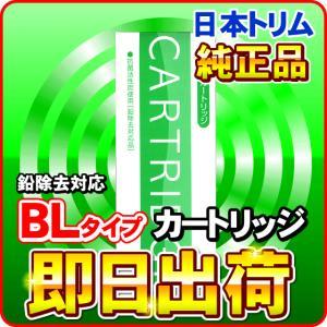日本トリム BLカートリッジ Bタイプ 鉛除去|nickangensuisosui