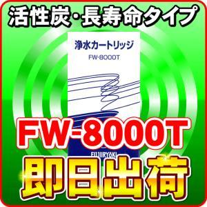 1月24日まで FW-8000T フジ医療器 浄水器カートリッジ フィルター 純正品 --4--|nickangensuisosui