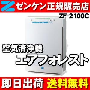 ゼンケン エアフォレスト ZF-2100C (6層タイプ) 空気清浄機|nickangensuisosui