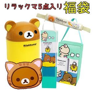 (11月下旬発売予定予約) リラックマ 5点入り・2980円福袋(福箱) Y367