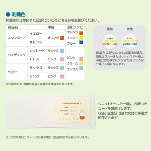 ☆ミッフィー ( miffy ) ウエイトドール ウエディング タキシード オレンジ DBJ-9005 nico-marche 03