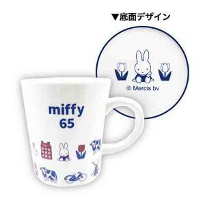 ミッフィー (miffy) マグカップ 底マグ ダッチモチーフ DBM-211|nico-marche