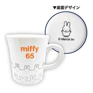 ミッフィー (miffy) マグカップ 底マグ ヒストリー DBM-212|nico-marche