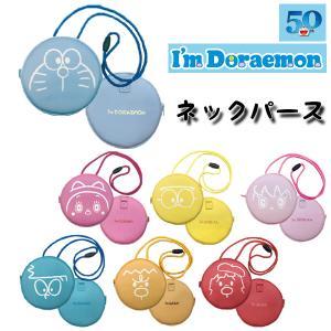 I'm Doraemon ネックパース DRSR-224/DRSR-225/DRSR-226/DRSR-227/DRSR-228/DRSR-229/DRSR-230|nico-marche