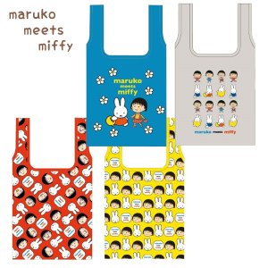 maruko meets miffy エコバッグ DBMM-006/DBMM-007/DBMM-008/DBMM-009|nico-marche