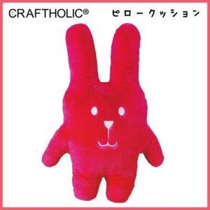 CRAFTHOLIC (クラフトホリック) ピロークッション COLORFUL collection (カラフルコレクション) DK.PINK RAB (ダークピンクラブ) C183-23 nico-marche