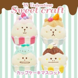 CRAFTHOLIC (クラフトホリック) カップケーキマスコット Sweet CRAFT (スイートクラフト) C361-10/C361-20/C361-30/C361-40 nico-marche