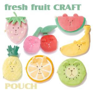 CRAFTHOLIC (クラフトホリック) ポーチ Fresh Fruit(フレッシュ フルーツ) C909-10/C909-20/C909-30/C909-40/C909-50/C909-60/C909-70|nico-marche