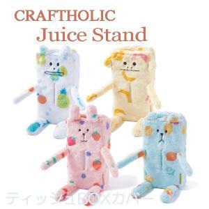 CRAFTHOLIC (クラフトホリック) ティッシュBOXカバー juice stand(ジューススタンド) C601-14/C601-26/C601-35/C601-44|nico-marche
