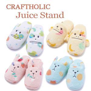 CRAFTHOLIC (クラフトホリック) スリッパ juice stand(ジューススタンド) C501-14/C501-26/C501-35/C501-44|nico-marche