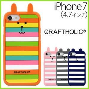 CRAFTHOLIC (クラフトホリック) iPhone7 (4.7インチ) 専用 シリコンケース J1017|nico-marche