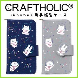 CRAFTHOLIC (クラフトホリック) iPhoneX 専用 手帳型ケース C7367-1/C7367-2|nico-marche