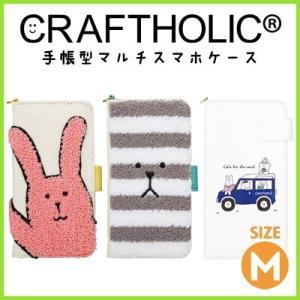 CRAFTHOLIC (クラフトホリック) 各種スマートフォン対応 手帳型マルチスマホケース (M) C7357-1/C7357-19/C7357-3|nico-marche