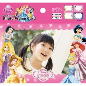 ナカバヤシ ディズニー フォトフレームカード 4枚組 L判写真用 プリンセス PFCD-302-3|nico-marche