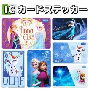 ☆ ディズニー アナと雪の女王 ICカードステッカー RT-DICSA(レビューを書いてメール便送料無料)|nico-marche