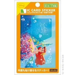 ☆ ディズニー プリンセス  ICカードステッカー RT-DICSC (レビューを書いてメール便送料無料)|nico-marche|03