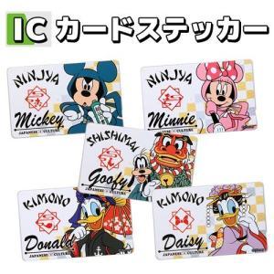 ☆ ディズニー ICカードステッカー 和 RT-DICSD|nico-marche