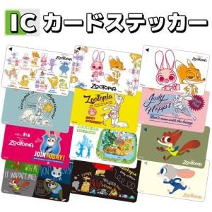☆ ディズニー ズートピア ICカードステッカー RT-DICSE (レビューを書いてメール便送料無料)|nico-marche