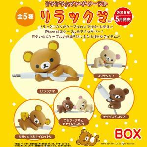 ☆ リラックマ すやすや★オン・ザ・ケーブル 8個セットBOX販売|nico-marche