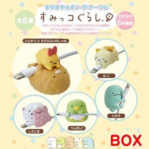☆ すみっコぐらし すやすや★オン・ザ・ケーブル 8個セットBOX販売|nico-marche