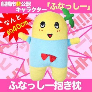 ☆ふなっしー 船橋市非公認キャラクター ふなっしー抱き枕 nico-marche