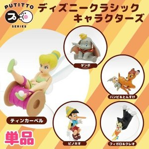 □ ディズニー クラシックキャラクターズ PUTITTO 単品|nico-marche