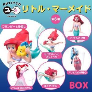 ☆ ディズニー リトル・マーメイド PUTITTO 8個セット BOX販売 nico-marche