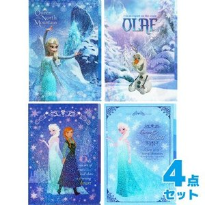 ディズニー アナと雪の女王 クリアファイル (5ポケット) 4点セット S2157527/S2157535/S2157543/S2157551|nico-marche