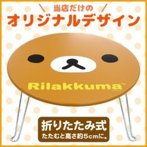 (当店オリジナル柄) リラックマ ミニテーブル リラックマフェイス RKQ3685|nico-marche