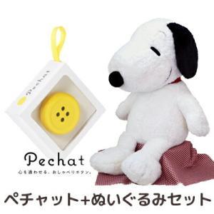 (ラッピング付) (ぬいぐるみセット) Pechat (ペチャット) ぬいぐるみをおしゃべりにするボタン型スピーカー + スヌーピー ぬいぐるみ I am SNOOPY 2L 675050|nico-marche
