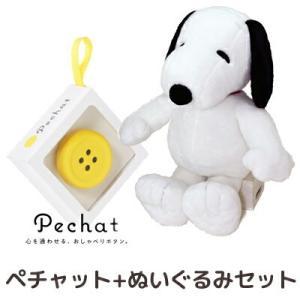 (ラッピング付) (ぬいぐるみセット) Pechat (ペチャット) ぬいぐるみをおしゃべりにするボタン型スピーカー + スヌーピー ぬいぐるみ スタンダード 2L 675852|nico-marche