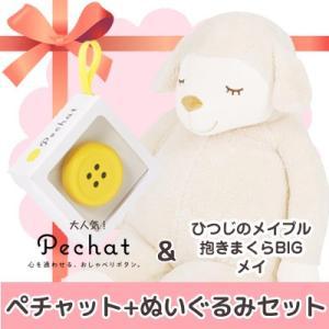 (ラッピング付) (ぬいぐるみセット) Pechat (ペチャット) ぬいぐるみをおしゃべりにするボタン型スピーカー + ひつじのメイプル 抱きまくらBIG メイ 48121-12|nico-marche
