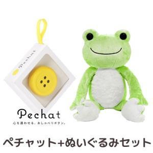(ラッピング付) Pechat (ペチャット) ぬいぐるみをおしゃべりにするボタン型スピーカー + かえるのピクルス ぬいぐるみ ベーシック (M) 087072-16|nico-marche