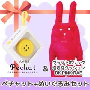 (送料無料)(ぬいぐるみセット) Pechat (ペチャット) ぬいぐるみをおしゃべりにするボタン型スピーカー + クラフトホリック 抱き枕 ダークピンクラブ C283-23|nico-marche