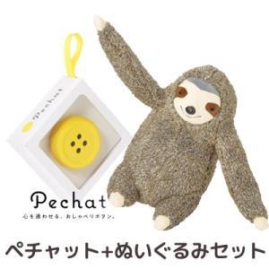 (ラッピング付) Pechat (ペチャット) ぬいぐるみをおしゃべりにするボタン型スピーカー + FLUFFY ANIMALS ナマケモノ 抱きまくら ノンノン (M) 58613-32|nico-marche