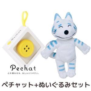 (ラッピング付) (ぬいぐるみセット) Pechat (ペチャット) ぬいぐるみをおしゃべりにするボタン型スピーカー + 11ぴきのねこ ぬいぐるみ トラネコ 535480|nico-marche