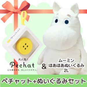 (送料無料)(ぬいぐるみセット) Pechat (ペチャット) ぬいぐるみをおしゃべりにするボタン型スピーカー + ムーミン ほあほあムーミン ぬいぐるみ (2L) 565570|nico-marche