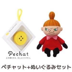 (ぬいぐるみセット) Pechat (ペチャット) ぬいぐるみをおしゃべりにするボタン型スピーカー + ムーミン ぬいぐるみ ニヤリほほ笑むリトルミイ (M) 566480|nico-marche