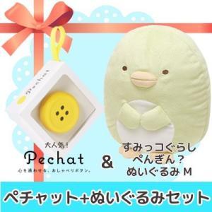 (ぬいぐるみセット) Pechat (ペチャット) ぬいぐるみをおしゃべりにするボタン型スピーカー + すみっコぐらし ぬいぐるみ (M)ぺんぎん? MP62201|nico-marche