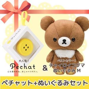 (ぬいぐるみセット) Pechat (ペチャット) ぬいぐるみをおしゃべりにするボタン型スピーカー + チャイロイコグマ ぬいぐるみ (M) MR47301 nico-marche