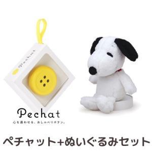 (ラッピング付) Pechat (ペチャット) ぬいぐるみをおしゃべりにするボタン型スピーカー + スヌーピー(snoopy) ぬいぐるみ I am SNOOPY (M) 675070|nico-marche