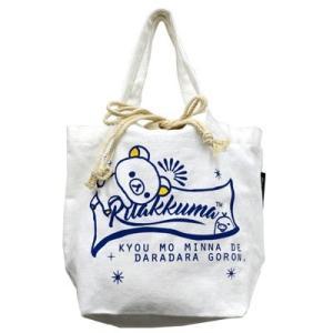 ☆ リラックマ Select your Rilakkuma Styleシリーズ トートバッグ リラックマ 6505000000|nico-marche