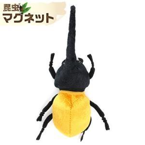 ☆ 昆虫マグネット ヘラクレスオオカブト SB002|nico-marche