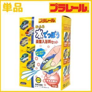 プラレール おふろ水でっぽう 炭酸入浴剤セット 単品|nico-marche