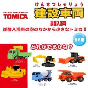 トミカ 炭酸入浴剤 建設車両 単品|nico-marche|02
